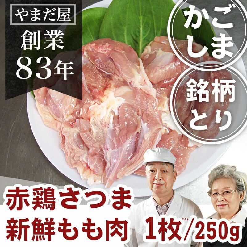 九州 鹿児島県産 銘柄鶏 赤鶏さつま もも身 約250g 1枚地鶏 国産 鶏肉 地どり とり肉 モモ肉 もも肉 照り焼き チキンソテー お取寄せ お取り寄せグルメ ギフト プレゼント 贈答用 内祝い BBQ バーベキュー 美味しい
