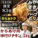 九州 鹿児島県産 宮崎県産 銘柄鶏 唐揚げ用 味付けモモ身 1kg (約30個)とり肉 国産 鶏肉 ハーブ鶏 ハーブチキン から…