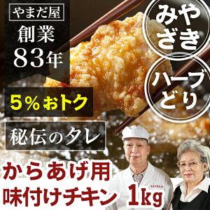 九州 鹿児島県産 宮崎県産 銘柄鶏 唐揚げ用 味付けモモ身 1kg (約22〜23個)とり肉 国産 鶏肉 ハーブ鶏 ハーブチキン から揚げ もも肉 お取寄せ お取り寄せグルメ ギフト プレゼント 贈答用 内祝