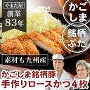 九州 鹿児島県産 無添加 はいからポークの肩ロース 手作りとんかつ 4枚国産 豚 お惣菜 総菜 手作り そうざい 手づくり…