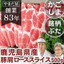 【ポイント5倍】九州 鹿児島県産 銘柄豚 ブランド豚 はいからポーク 豚肩ロースぶた肉 豚肉 国産豚 ぶたにく しょうが…