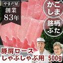 九州 鹿児島県産 はいからポーク 豚肩ロース(極薄) 500g銘柄豚 ブランド豚 ぶた肉 豚肉 国産豚 豚しゃぶ しゃぶしゃ…
