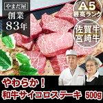 九州産黒毛和牛(鹿児島/佐賀/長崎)牛肉国産牛和牛A5ランク5等級ギフト贈答人気サイコロステーキ500g