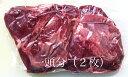 ★国産牛ほほ肉 (ツラミ) 煮込み用 2枚入り(約800g〜900g)★