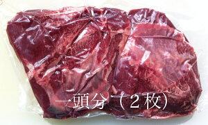 ★国産牛ほほ肉 (ツラミ) 煮込み用 2枚入り(約700g〜900g)★