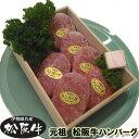 【松阪牛 ギフト 伊勢路名産 松阪牛 ハンバーグ ステーキ 6個(600g)】 三重/肉/通販/お取り寄せ/お返し/ギフト/gift…