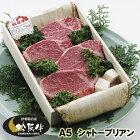 A5松阪牛シャトーブリアンステーキ