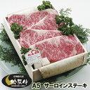 【松阪牛 (松坂牛) ギフト A5 サーロイン ステーキ 2枚(400g) 木箱入 当日加工】 ...