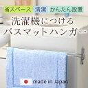 【ポイント最大27倍★】洗濯機につける バスマットハンガー 超強力な吸盤で、驚くほどガッチリ装着できる! / タオル…