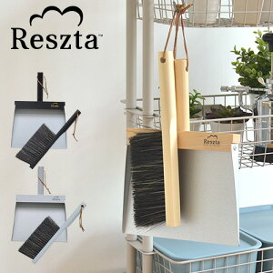 レシュタ Reszta ハンドブラシセット ほうき ちりとり セット ハンドメイド ポーランド 北欧 シンプル かわいい デザイン i25