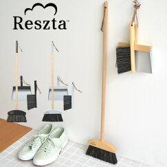 レシュタResztaブルームセットS3点セットほうきちりとりブラシセットハンドメイドポーランド北欧シンプルかわいいデザインi25