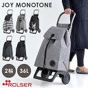 ロルサー ROLSER ショッピングカート キャリーカート JOY BABY シリーズ MONOTONE モノトーン 2輪 36L おしゃれ 折り…