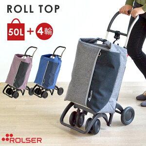 ロルサー ROLSER ショッピングカート NSシリーズ ROLL TOP ロールトップ【バッグ+4輪フレームセット】キャリーカート キャリーバッグ 折りたたみ 大容量 静か 静音 軽い 軽量 おしゃれ スムーズ