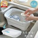 【LINEクーポン配布中】洗い桶 折りたたみ 折り畳み桶 折り畳み おけ 水切りかご 四角 おしゃれ 持ち手 たらい 自立す…