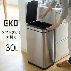 送料無料EKOゴミ箱ダストボックスワンタッチ30Lスリム大容量ごみ箱ふた付き角型インナーボックス付インテリアキッチンリビングおしゃれ
