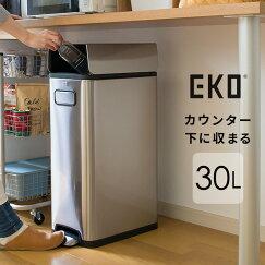 送料無料EKOエコフライステップビン30Lシルバーゴミ箱ダストボックススリム大容量ごみ箱ふた付き角型インナーボックス付ペダルインテリアキッチンリビングおしゃれ