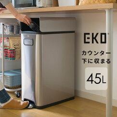 送料無料EKOエコフライステップビン45Lシルバーゴミ箱ダストボックススリム大容量ごみ箱ふた付き角型インナーボックス付ペダルインテリアキッチンリビングおしゃれ