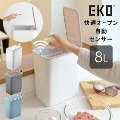 【500円クーポン開催中】EKOモランディプラスチックセンサービンホワイトグレーブルー8L長方形タイプ自動開閉臭い漏れしないにおい匂いおむつペール樹脂製ゴミ箱EK6288-12Lイーケーオーp01