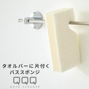 お風呂洗いQQQバスクリーナーバスタブ浴槽をゴシゴシ磨けるフッキングスポンジシンプル白おしゃれ隙間ブラシ浴槽バスルーム風呂掃除