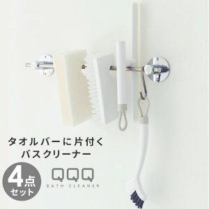 バスルームがすっきりお得な4点セットお風呂洗いQQQバスクリーナーフッキングブラシフッキングスポンジスリムスキージーポイントブラシバスタブタイルシンプル白おしゃれ浴槽風呂掃除