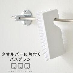 お風呂洗いQQQバスクリーナータイル目地をゴシゴシ磨けるフッキングブラシシンプル白おしゃれ隙間ブラシ浴槽バスルーム風呂掃除