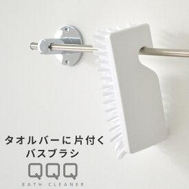 お風呂洗い QQQ バスクリーナー タイル 目地 をゴシゴシ磨ける!【フッキングブラシ】シンプル 白 おしゃれ 隙間 ブラシ 浴槽 バスルーム 風呂 掃除 i36