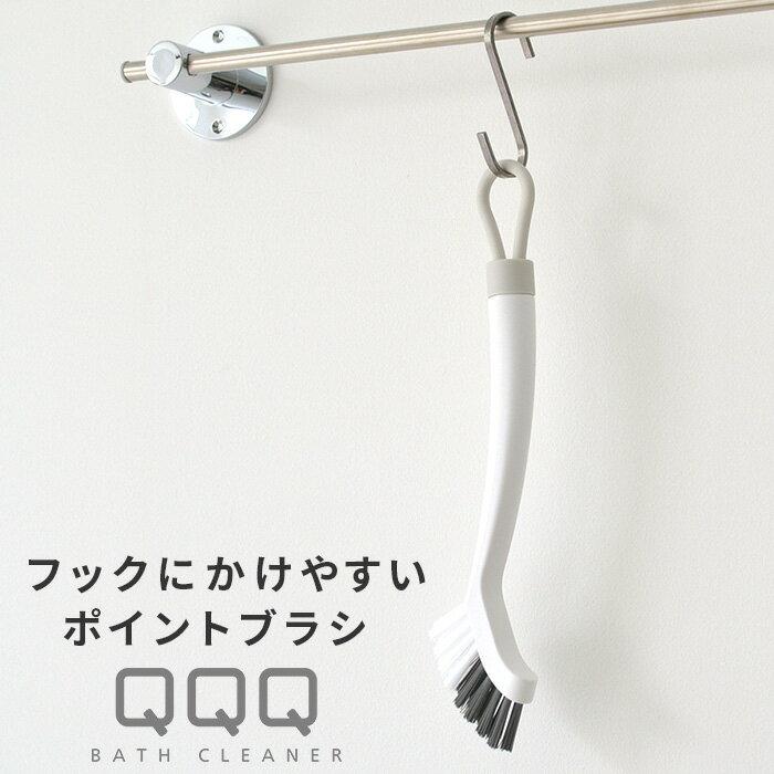 【全品クーポン配布】お風呂洗い QQQ バスクリーナー 細〜い隙間や隅っこの汚れも、キュキュッと力を入れて掃除できるから、すばやくキレイ! 【ポイントブラシ】シンプル 白 おしゃれ 隙間 ブラシ 浴槽 バスルーム 風呂 掃除 p01 i36