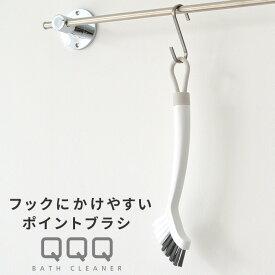お風呂洗い QQQ バスクリーナー 細〜い隙間や隅っこの汚れも、キュキュッと力を入れて掃除できるから、すばやくキレイ!【ポイントブラシ】シンプル 白 おしゃれ 隙間 ブラシ 浴槽 バスルーム 風呂 掃除 i36