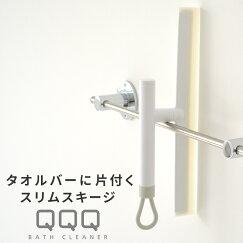 お風呂洗いQQQバスクリーナー水気をしっかり取ってカビ予防!スリムスキージーシンプル白おしゃれ隙間ブラシ浴槽バスルーム風呂掃除