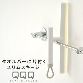 お風呂洗い QQQ バスクリーナー 水気をしっかり取ってカビ予防!【スリムスキージー】シンプル 白 おしゃれ 隙間 ブラシ 浴槽 バスルーム 風呂 掃除 i36