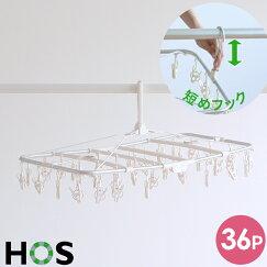 HOSホス下着類は、外から見られない位置に目隠し干しベランダ用アルミ目隠しハンガーピンチ36個付ベランダの手すりの高さで干せる角ハンガーピンチハンガー洗濯シンプル白