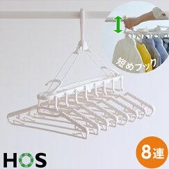 HOSホスベランダの手すりの高さで干せるベランダ用8連ハンガー洗濯ハンガーハンガー洗濯干し物干し室内干しシンプル白