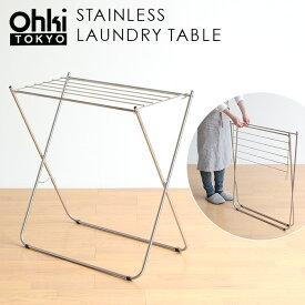 大木製作所 Ohki ステンレス ランドリーテーブル バスタオル ハンガー 洗濯ハンガー 洗濯 干し 物干し 室内干し さびにくい 丈夫 シンプル i11