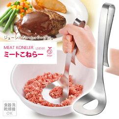 手のベタベタとさよなら便利!ミートこねらーLEYEレイエLS1510キッチン用品キッチングッズ調理器具