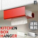 【全品クーポン】これでキッチンがスッキリ! UCHIFIT ウチフィット キッチンボックスハンガー UFS4 キッチンペーパー…