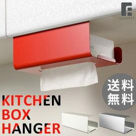 【500円クーポン開催中】これでキッチンがスッキリ! UCHIFIT ウチフィット キッチンボックスハンガー UFS4 キッチンペーパー 収納 ホイル ラップ ボックス型 マグネット 北欧 シンプル おしゃれ p02 i06
