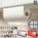 【全品クーポン】これでキッチンがスッキリ! UCHIFIT ウチフィット キッチンペーパーハンガー UFS3 キッチンペーパー…