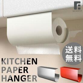 【500円クーポン開催中】これでキッチンがスッキリ! UCHIFIT ウチフィット キッチンペーパーハンガー UFS3 キッチンペーパー 収納 ロール型 マグネット 北欧 シンプル おしゃれ p02 i06