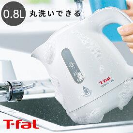 【LINEクーポン配布中】ティファール T-fal t-fal ウォッシャブル 0.8L KO8001JP 電気ポット 電気ケトル 丸洗い可能 防水加工 自動電源オフ 空だき防止 抗菌 つけ置き洗い 洗い流し ホワイト i55