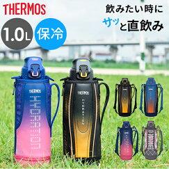 水筒サーモスTHERMOS真空断熱スポーツボトル1.0LFFZ-1002F1000ml保冷丸洗いワンタッチ運動会真空断熱スポーツボトルおしゃれかわいい1L1リットルi03