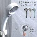 【30代女性】節水もできる寒い冬でもあたたかいシャワーヘッドのおすすめを教えて!