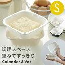 【全品クーポン】コランダー&バット S 日本製 ざる・バットがセットになって便利な調理器具 下ごしらえや水切りや調…