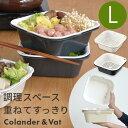【全品クーポン】コランダー&バット L 日本製 ざる・バットがセットになって便利な調理器具 下ごしらえや水切りや調…