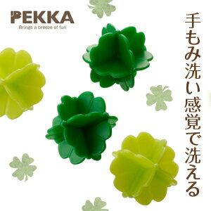 【全品クーポン配布】PEKKA ペッカ よつ葉の洗濯ボール ひつじの洗濯ボール p10