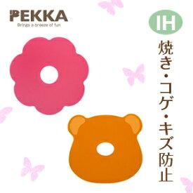 【500円クーポン開催中】PEKKA ペッカ クマのIHマット お花のIHマット