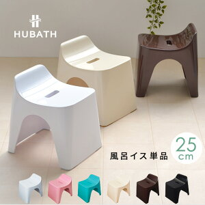 HUBATH バススツールH25 ヒューバス 高さ25cm フロイス 風呂椅子 風呂いす バスチェア 背もたれ 鏡面仕上げ カビ防止 ヌメリ防止加工 風呂桶 持ちやすい 収納簡単 お風呂 バスルーム 浴用品 ホワ