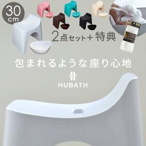 HUBATH 2点セット 洗面器 風呂椅子 セット バススツール H30 ウォッシュボール ヒューバス 30cm お風呂 椅子 高め 風呂 いす イス 桶 シンプル おしゃれ な バスチェア バスセット 背もたれ 鏡面仕