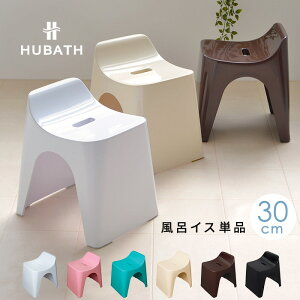 HUBATH バススツールH30 ヒューバス 高さ30cm フロイス 風呂椅子 風呂いす バスチェア 背もたれ 鏡面仕上げ カビ防止 ヌメリ防止加工 風呂桶 持ちやすい 収納簡単 お風呂 バスルーム 浴用品 ホワ