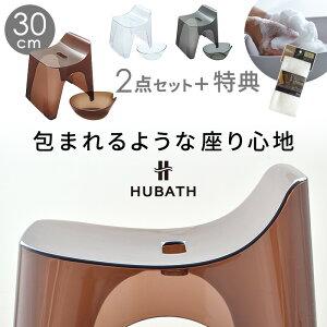 HUBATH2点セットおまけ付 バススツールH30 ウォッシュボール ヒューバス 高さ30cm フロイス 風呂椅子 風呂いす バスチェア 背もたれ 鏡面仕上げ 風呂桶 収納簡単 浴用品 クリア ブラウン ブラッ