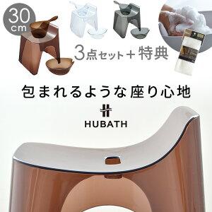 HUBATH3点セットおまけ付 バススツールH30 ウォッシュボール ヒューバス 高さ30cm フロイス 風呂椅子 風呂いす バスチェア 背もたれ 鏡面仕上げ 風呂桶 収納簡単 浴用品 クリア ブラウン ブラッ